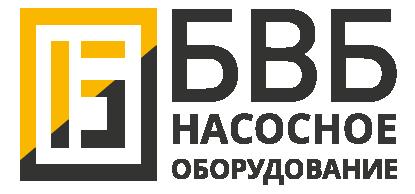 БВБ Насосное оборудование Екатеринбург